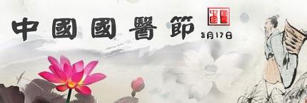 中国国医节由来简介中国国医节的意义是什么?