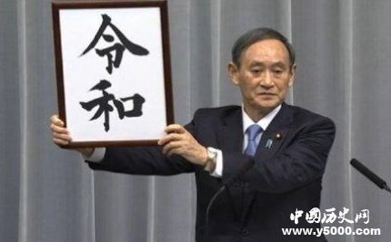 日本现新年号令和日本年号都有哪些?